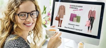 Онлайн шопинг со стилистом
