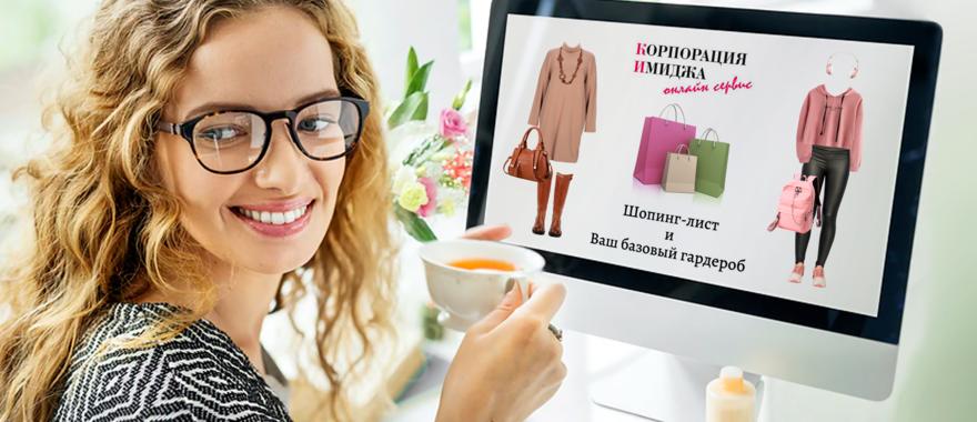 Онлайн-шопинг со стилистом