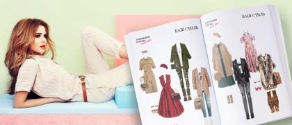 Консультация по стилю одежды