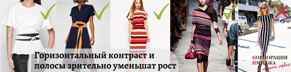Как одеваться девушкам высокого роста