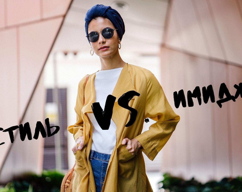 Чем имидж отличается от стиля?